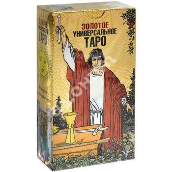 Золоте універсальне Таро ( колода з 78 карт )