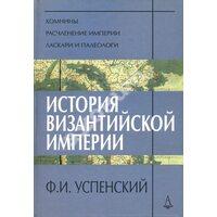 История Византийской империи. Периоды VI-VIIІ