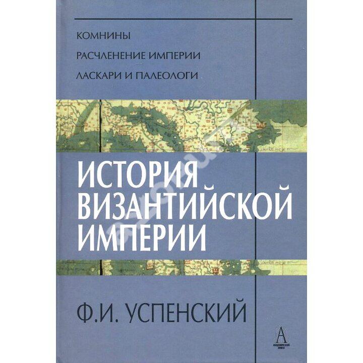 История Византийской империи. Периоды VI-VIIІ - Федор Успенский (978-5-8291-1466-4)