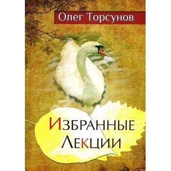 Вибрані лекції доктора Торсунова