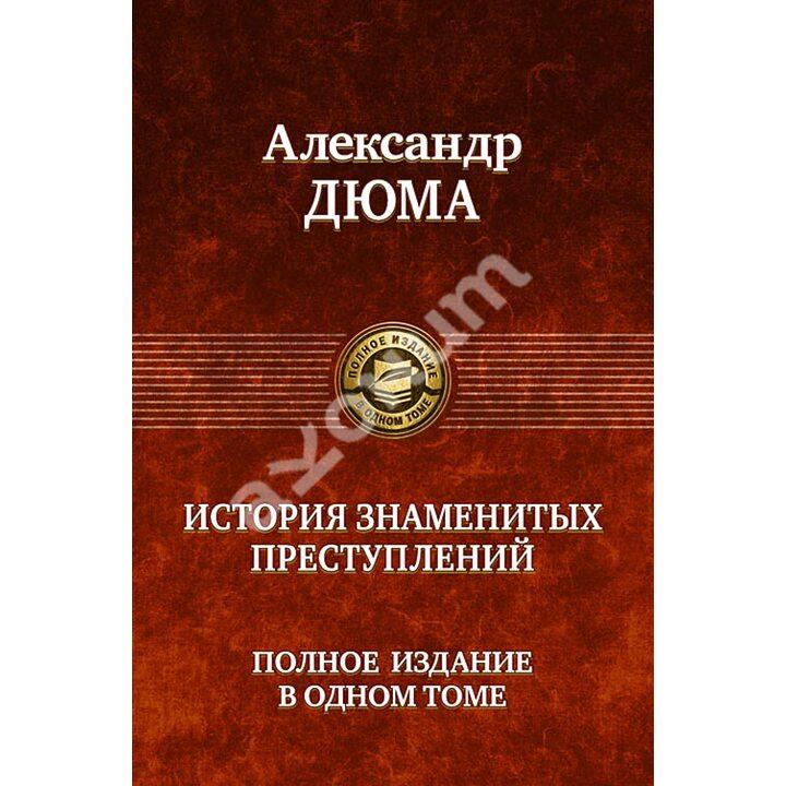 История знаменитых преступлений. Полное издание в одном томе - Александр Дюма (978-5-9922-0716-3)