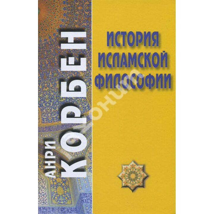 История исламской философии - Анри Корбен (978-5-8291-1535-7)