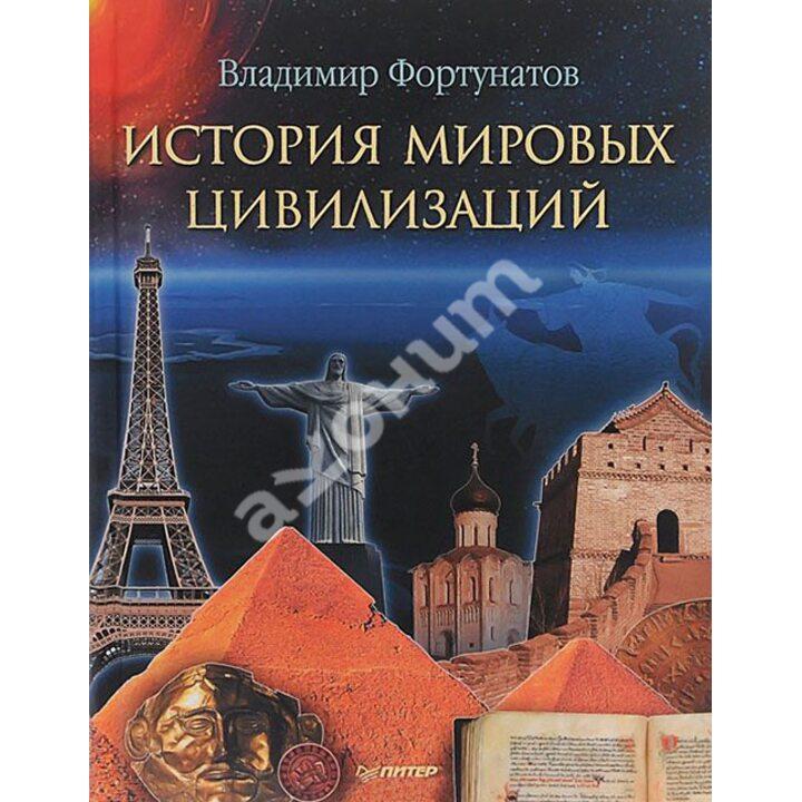 История мировых цивилизаций - Владимир Фортунатов (978-5-496-00769-6)