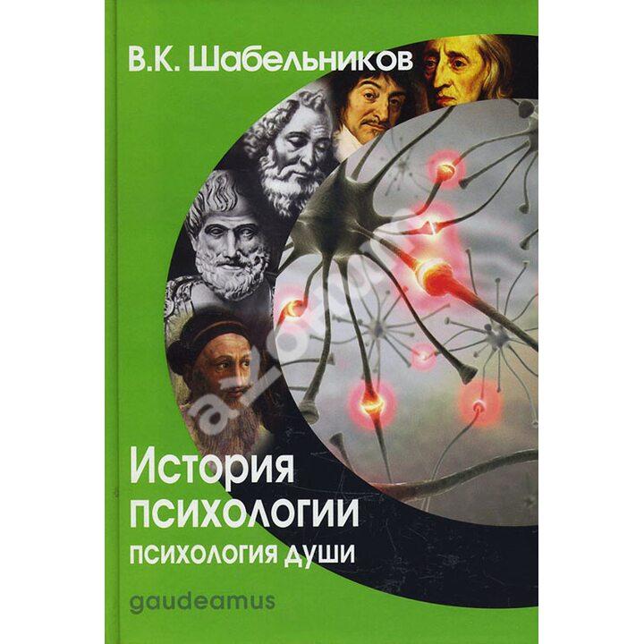 История психологии. Психология души - В. К. Шабельников (978-5-8291-1492-3)