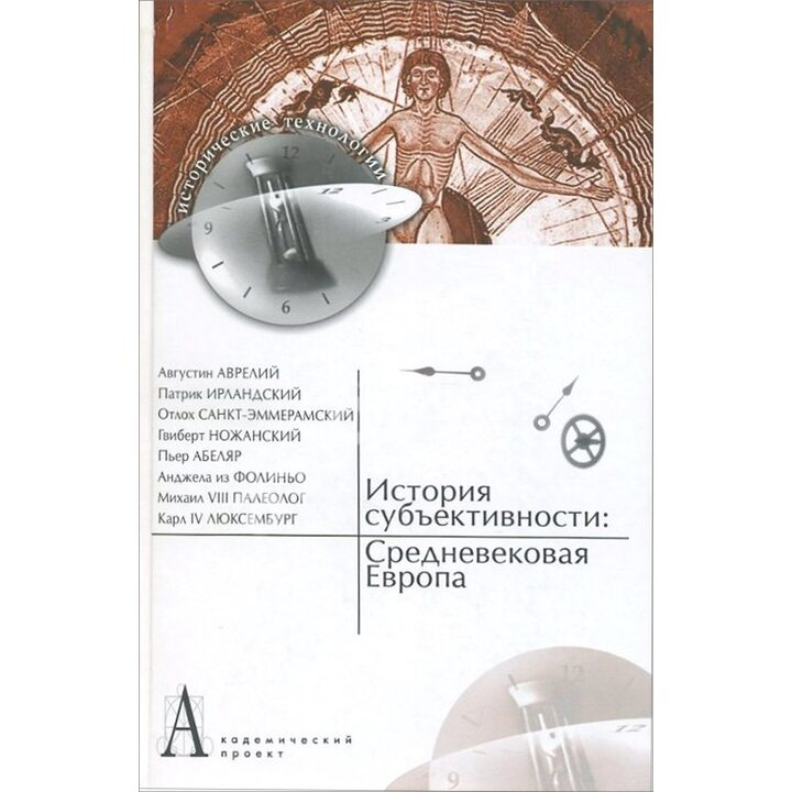 История субъективности. Средневековая Европа - Юрий Зарецкий (978-5-8291-1026-0)