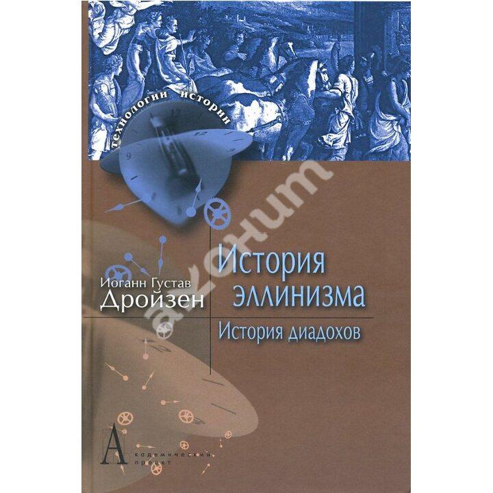 История эллинизма. История диадохов - Иоганн Густав Дройзен (978-5-8291-1305-6)
