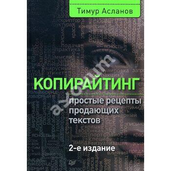 Копирайтинг. Простые рецепты продающих текстов. 2-е издание