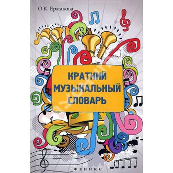 Короткий музичний словник