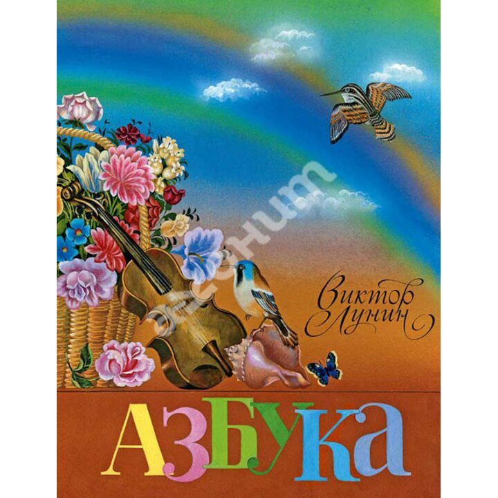 Азбука - Виктор Лунин (978-5-9268-1613-3)