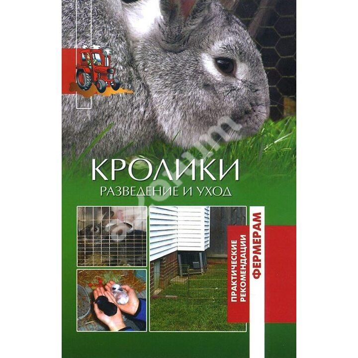 Кролики. Разведение и уход - (978-5-4444-6093-1)