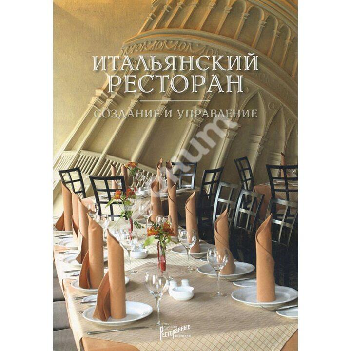 Итальянский ресторан. Создание и управление - Маргарита Моисеева (978-5-98176-042-7)