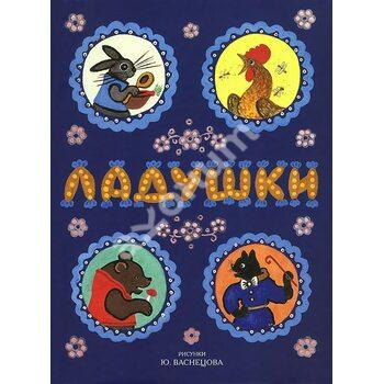 Ладушки . Російські народні казки , пісеньки , потішки