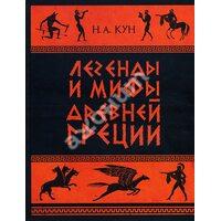 Легенды и мифы Древней Греции. Часть 1