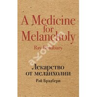 Ліки від меланхолії
