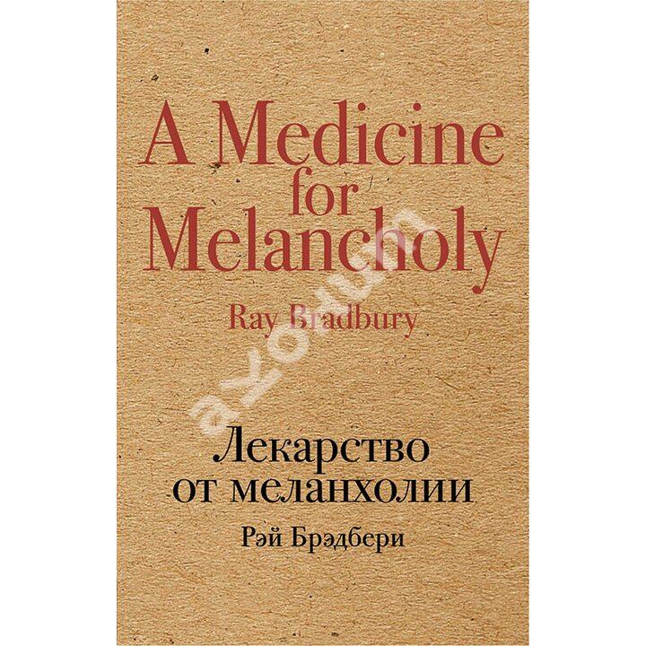 Лекарство от меланхолии - Рэй Брэдбери (978-5-699-98193-9)