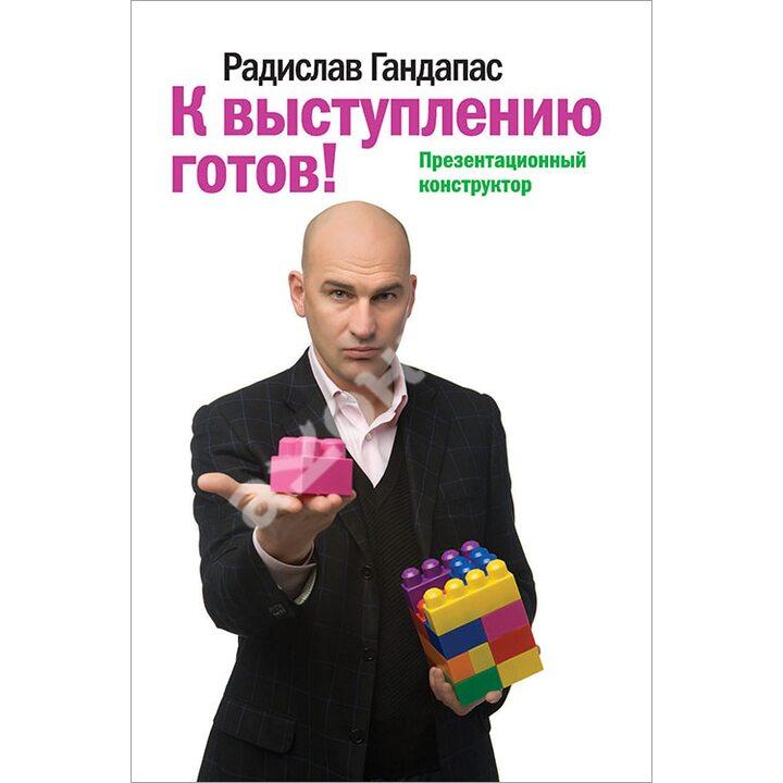 К выступлению готов! Презентационный конструктор - Радислав Гандапас (978-5-00057-901-5)