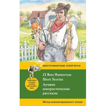 Лучшие юмористические рассказы = 21 Best Humorous Short Stories. Метод комментированного чтения