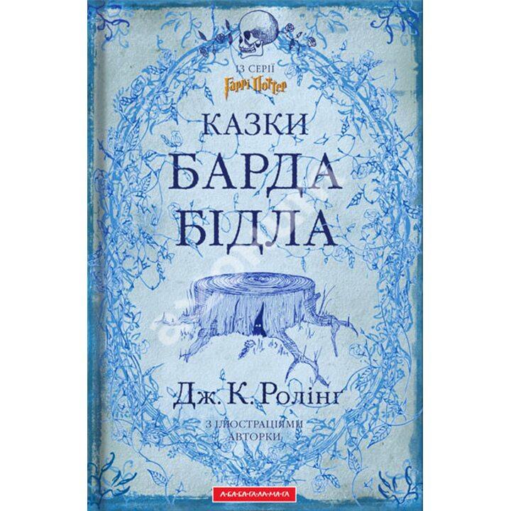 Казки барда Бідла - Джоан Ролінг (978-966-7047-78-8)