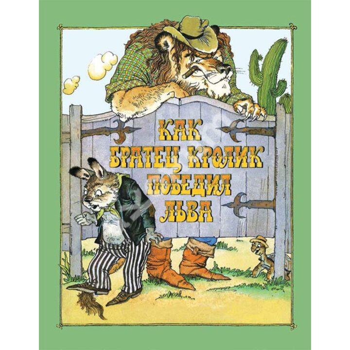 Как Братец Кролик победил Льва - (978-5-00041-040-0)
