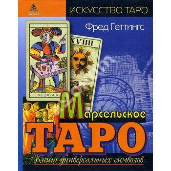 Марсельське Таро . Книга універсальних символів