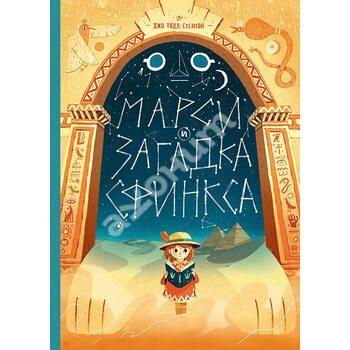 Марсі і загадка сфінкса