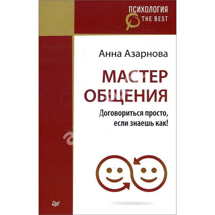 Мастер общения. Договориться просто, если знаешь как! - Анна Азарнова (978-5-4461-0366-9)