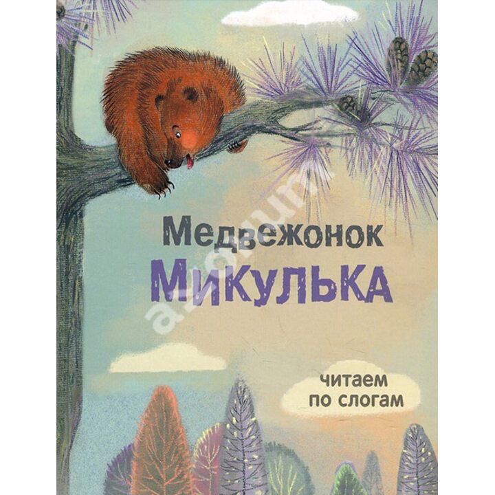 Медвежонок Микулька - Сергей Георгиев, Татьяна Александрова (978-5-9951-3340-7)