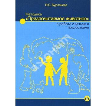 Методика « вважав за краще тварина » в роботі з дітьми та підлітками