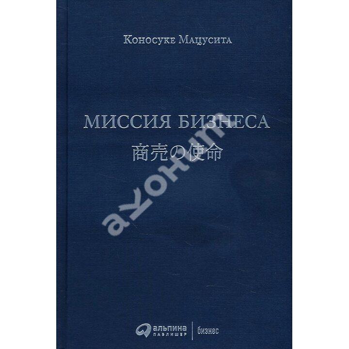 Миссия бизнеса - Коносуке Мацусита (978-5-9614-6389-7)