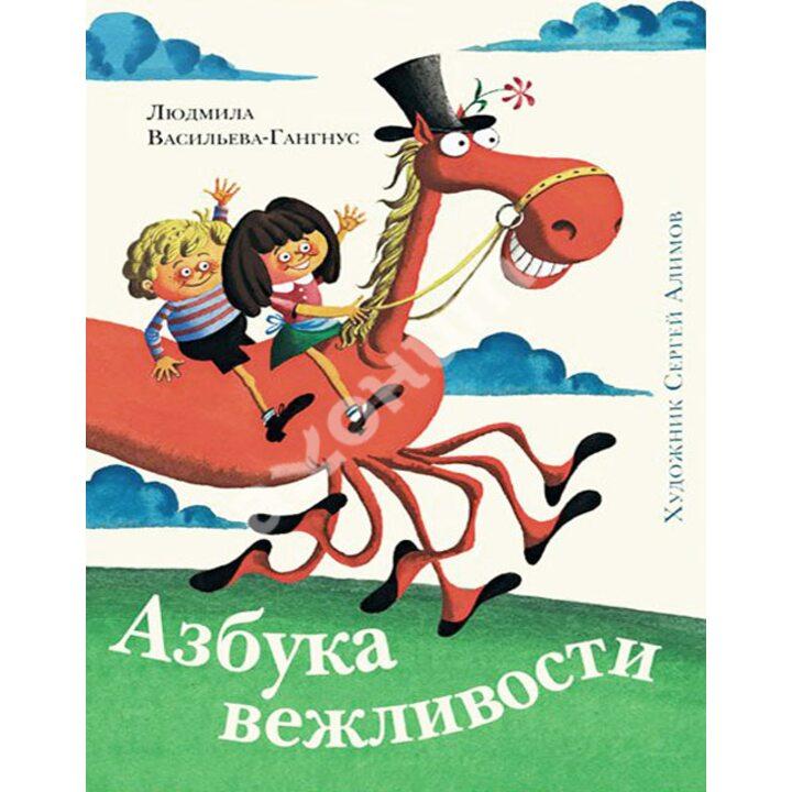 Азбука вежливости - Людмила Васильева-Гангнус (978-5-4335-0115-7)