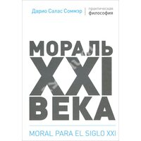 Мораль XXI століття
