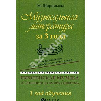 Музична література за 3 роки . 1 рік навчання . Загальнорозвиваючих загальноосвітня програма . Європ