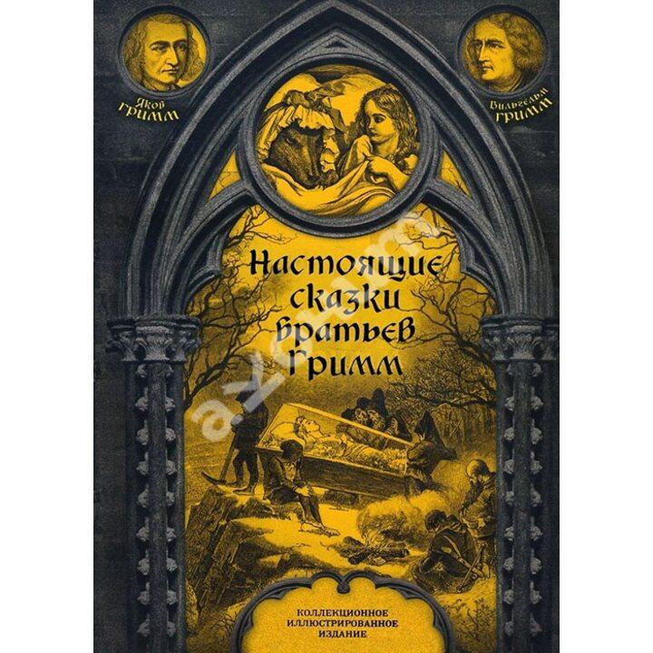 Настоящие сказки братьев Гримм. Полная версия - Вильгельм Гримм, Якоб Гримм (978-5-906979-68-1)
