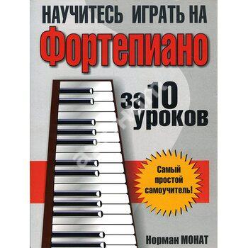 Навчіться грати на фортепіано за 10 уроків