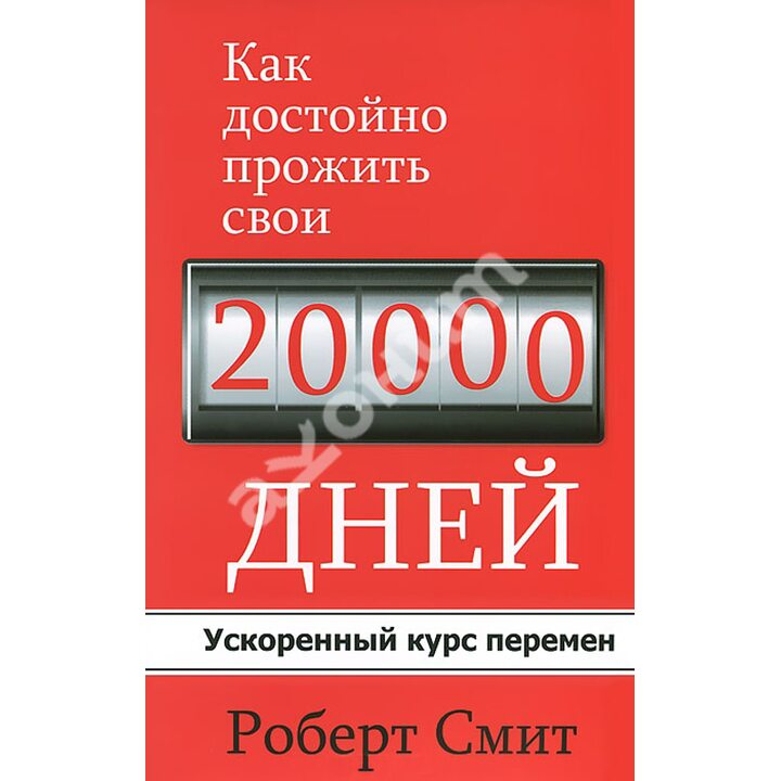 Как достойно прожить свои 20000 дней - Роберт Смит (978-985-15-2005-9)