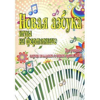 Нова абетка гри на фортепіано . Для учнів підготовчого і першого класів ДМШ