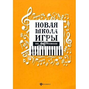 Нова школа гри на фортепіано