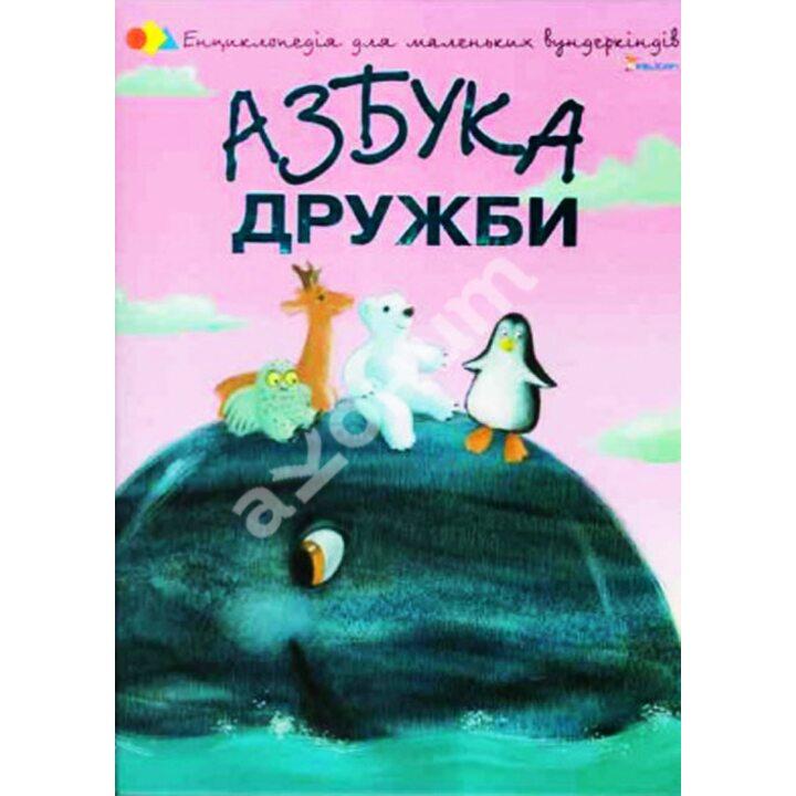 Азбука дружби - Наталія Чуб (978-617-690-012-2)