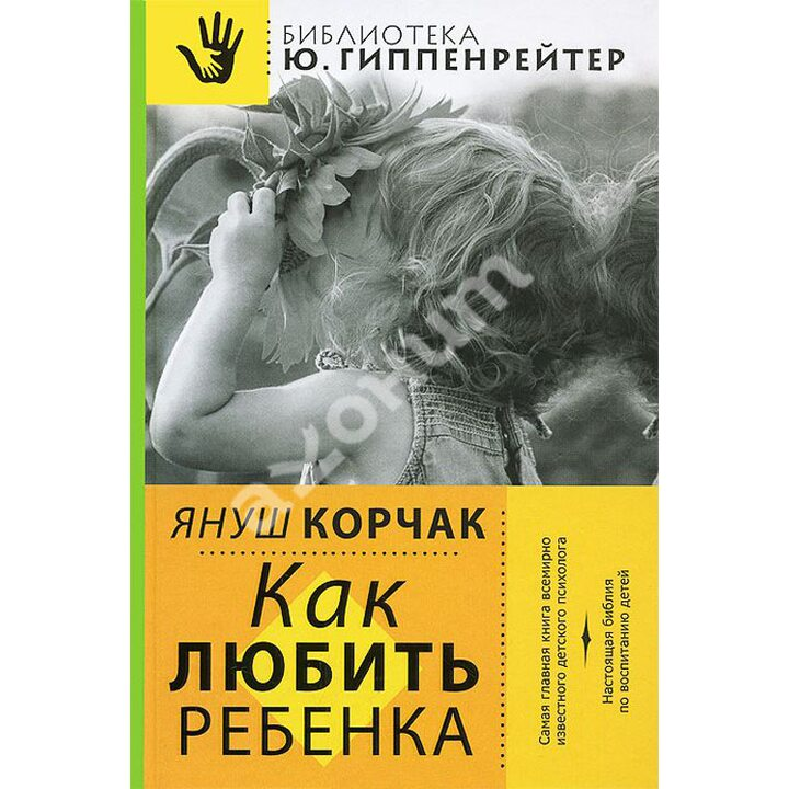 Как любить ребенка - Януш Корчак (978-5-17-082253-9)