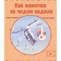 Как мамочка за чудом ходила - Ирина Семина (978-5-9268-1279-1)