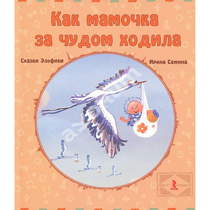 Как мамочка за чудом ходила - Ирина Семина (978-5-9268-1279-1) - Ирина Семина (978-5-9268-1279-1)