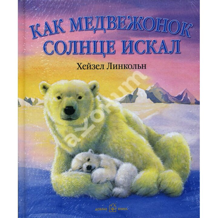 Как медвежонок солнце искал - Хейзел Линкольн (978-5-98124-598-5)