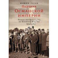 Падение Османской империи. Первая мировая война на Ближнем Востоке. 1914-1920