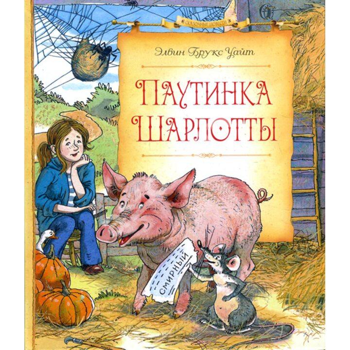 Паутинка Шарлотты - Элвин Брукс Уайт (978-5-389-10689-5)