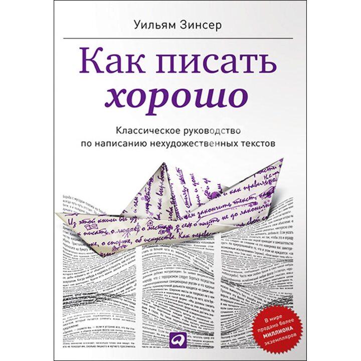 Как писать хорошо. Классическое руководство по созданию нехудожественных текстов - Уильям Зинсер (978-5-9614-5630-1)