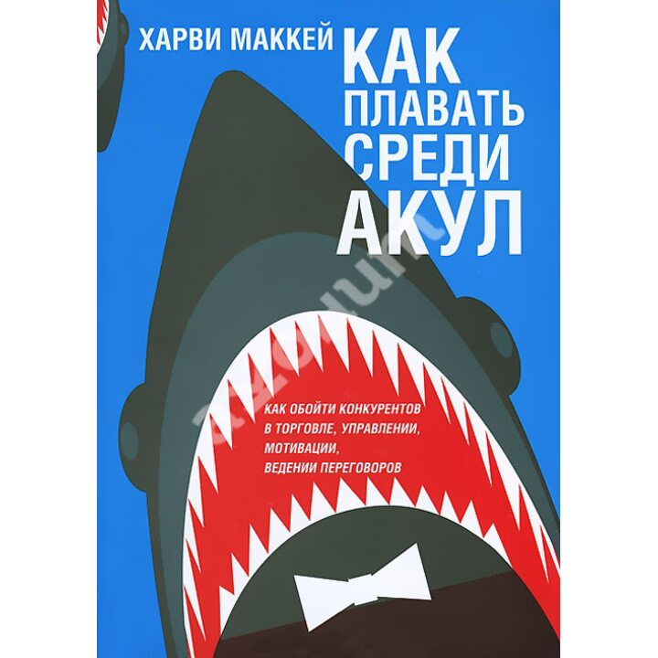 Как плавать среди акул - Харви Маккей (978-985-15-2939-7)