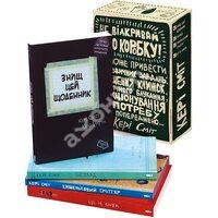 Подарунковий набір «Знищ цю коробку» (4 книги)