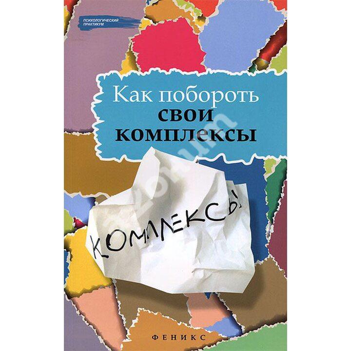 Как побороть свои комплексы - Евгений Тарасов, Николай Олейников (978-5-222-20093-3)