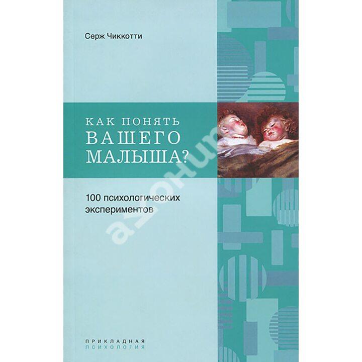 Как понять вашего малыша? 100 психологических экспериментов - Серж Чиккотти (978-5-91678-087-1)