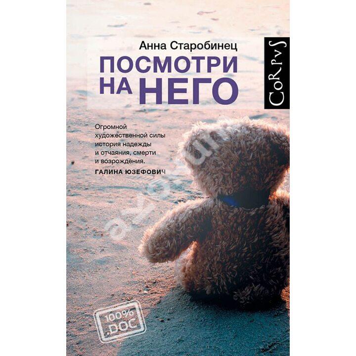 Посмотри на него - Анна Старобинец (978-5-17-100838-3)